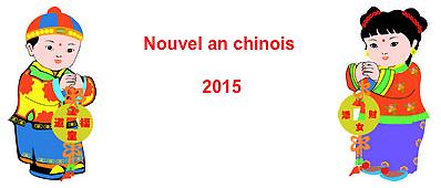Nouvel an chinois 2015 lyon dimanche 22 f vrierlyon saveurs - Nouvel an 2015 insolite ...